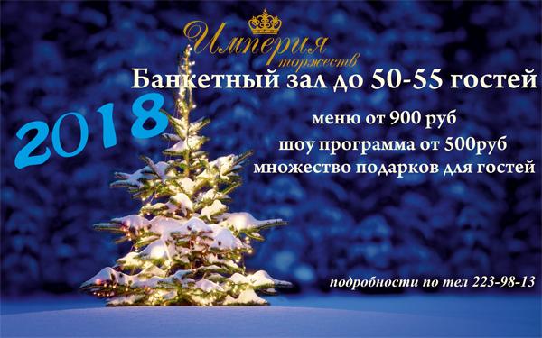 2018 korporatv 600 Новогодний корпоратив