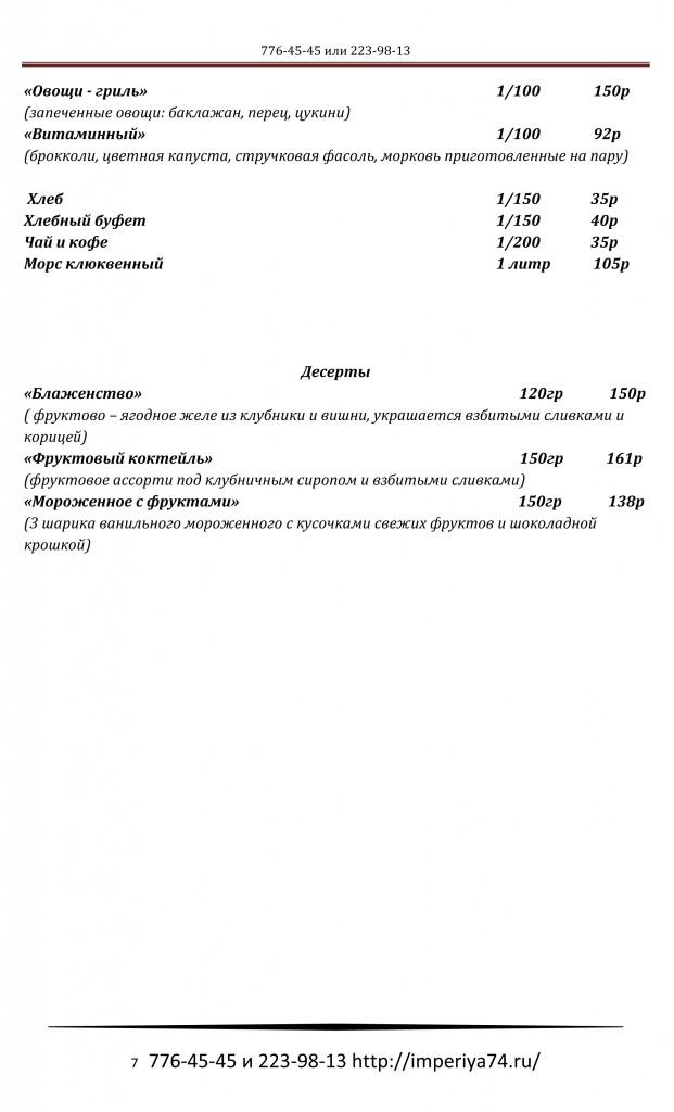 menu7 621x1024 Меню